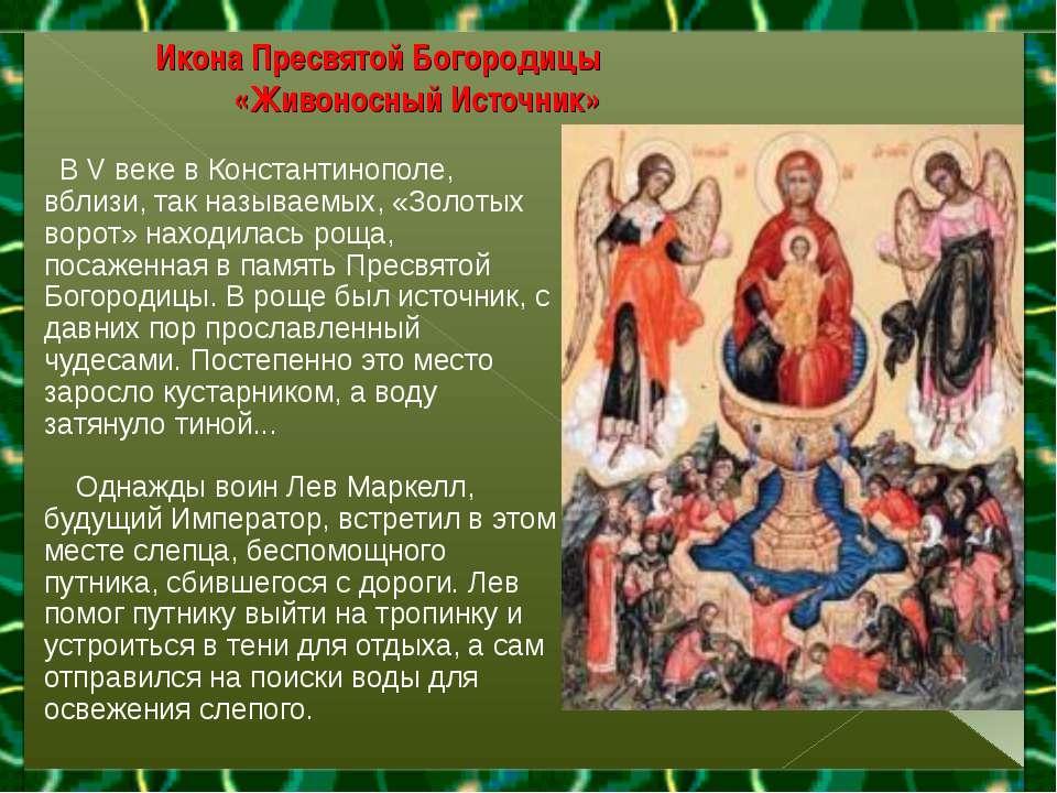 Икона Пресвятой Богородицы «Живоносный Источник» В V веке в Константинополе, ...
