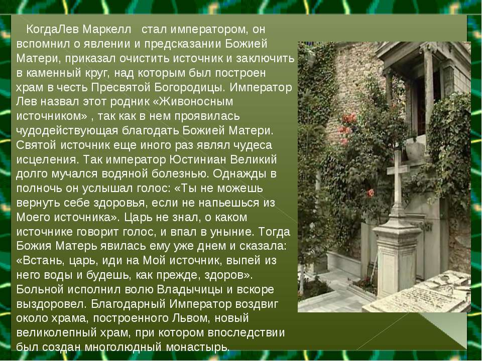 КогдаЛев Маркелл стал императором, он вспомнил о явлении и предсказании Божие...
