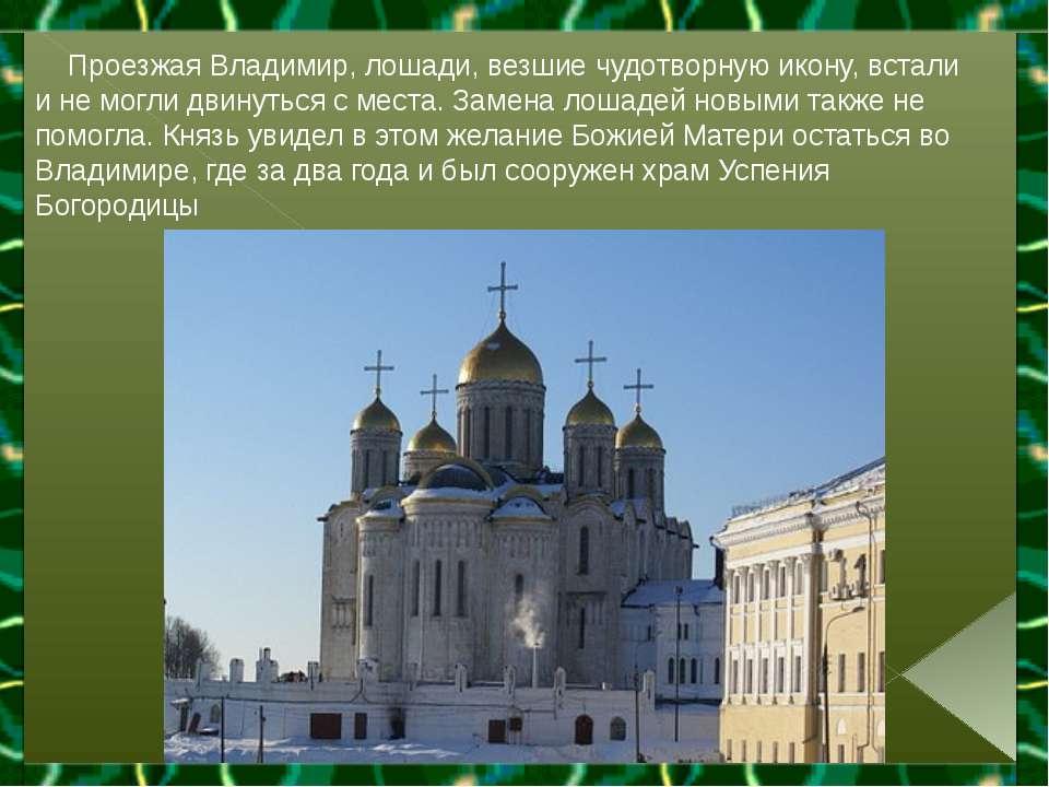 Проезжая Владимир, лошади, везшие чудотворную икону, встали и не могли двинут...