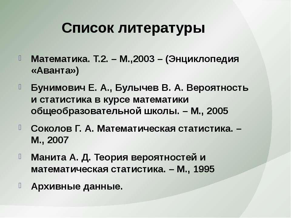 Список литературы Математика. Т.2. – М.,2003 – (Энциклопедия «Аванта») Бунимо...