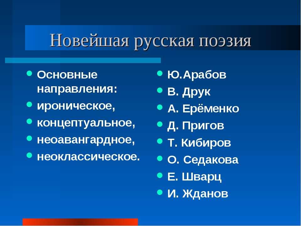 Новейшая русская поэзия Основные направления: ироническое, концептуальное, не...