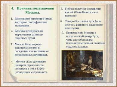 Московское княжество имело выгодное географическое положение. Москва находила...