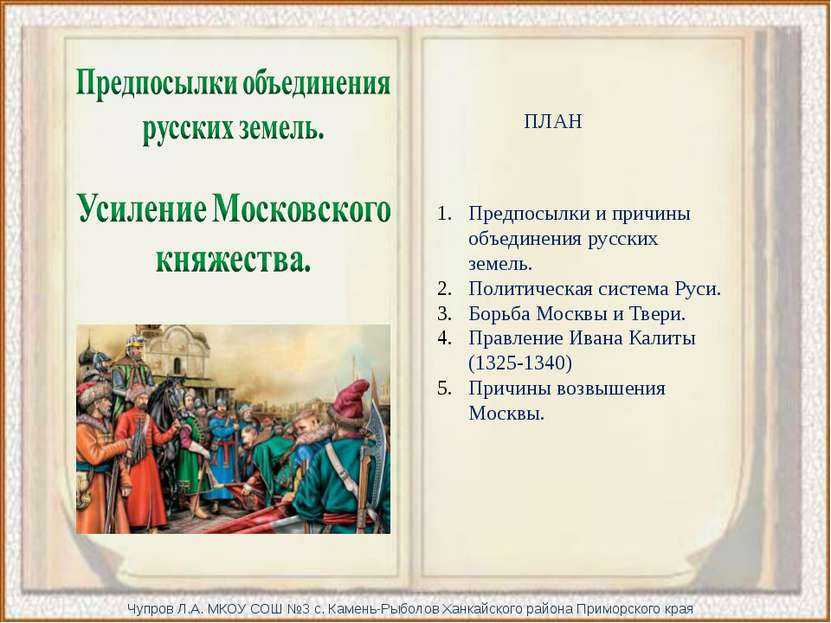 Предпосылки и причины объединения русских земель. Политическая система Руси. ...