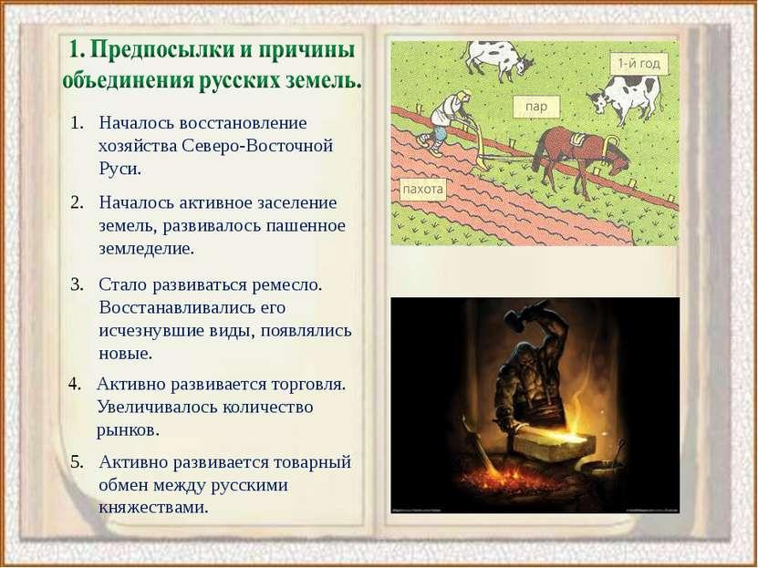Началось восстановление хозяйства Северо-Восточной Руси. Началось активное за...