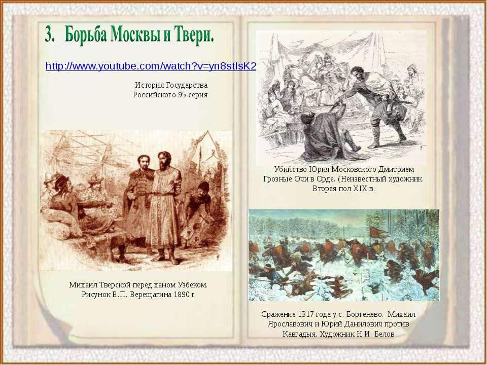 История Государства Российского 95 серия http://www.youtube.com/watch?v=yn8st...