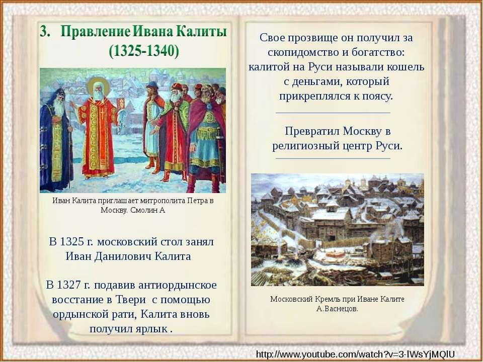 Свое прозвище он получил за скопидомство и богатство: калитой на Руси называл...
