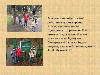 Мы решили создать свою собственную экскурсию «Литературные места Одинцовского...