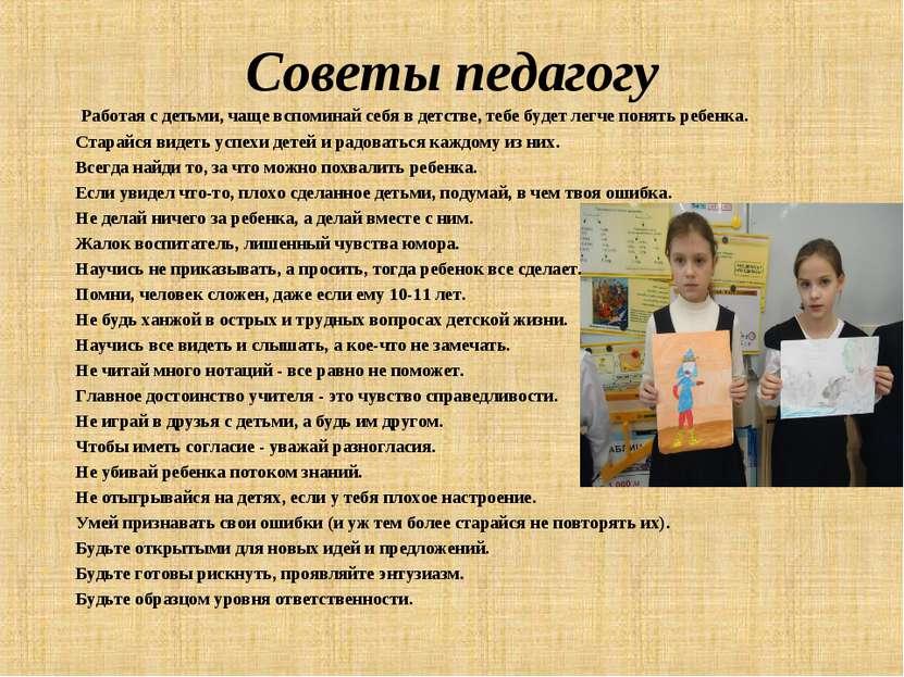 Советы педагогу Работая с детьми, чаще вспоминай себя в детстве, тебе будет л...