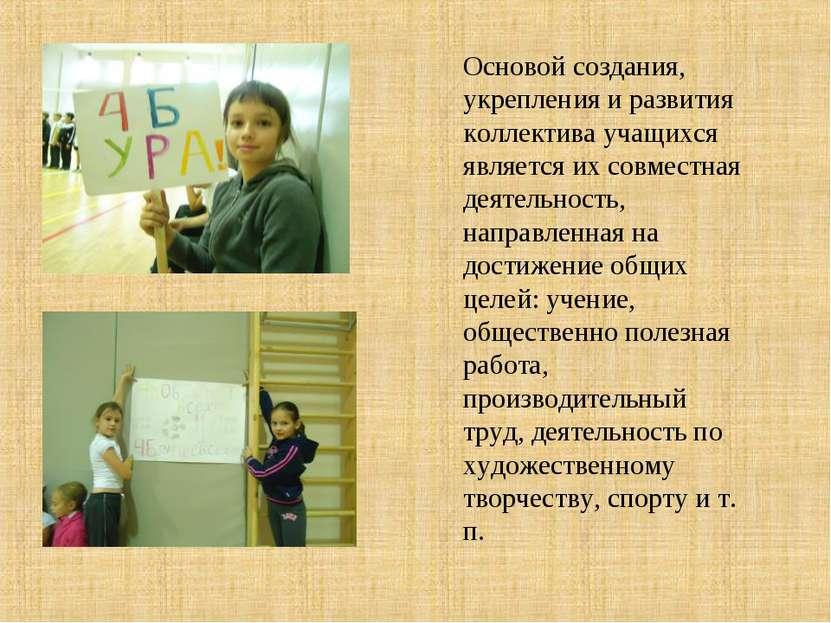 Основой создания, укрепления и развития коллектива учащихся является их совме...