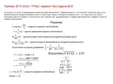 Пример: ЕГЭ 2012г, ТР№2, вариант №2,задача В13: Из пункта А в пункт В одновре...