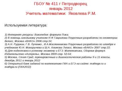 ГБОУ № 411 г Петродворец январь 2012 Учитель математики: Яковлева Р.М. Исполь...