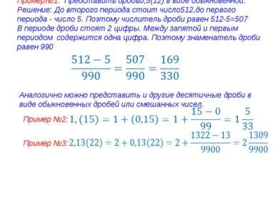 Пример№1: Представить дробь0,5(12) в виде обыкновенной. Решение: До второго п...