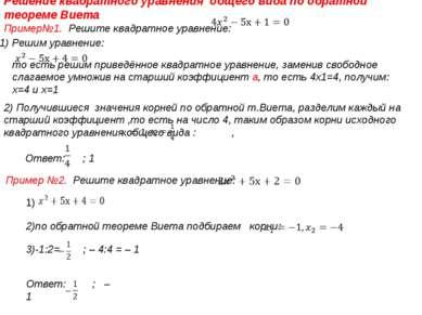 2) Получившиеся значения корней по обратной т.Виета, разделим каждый на старш...