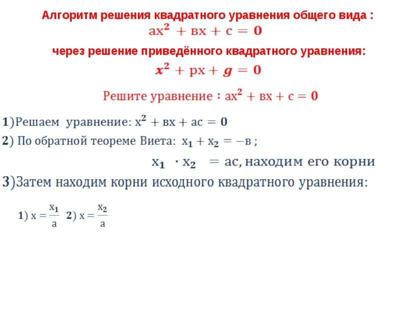 Алгоритм решения квадратного уравнения общего вида : через решение приведённо...
