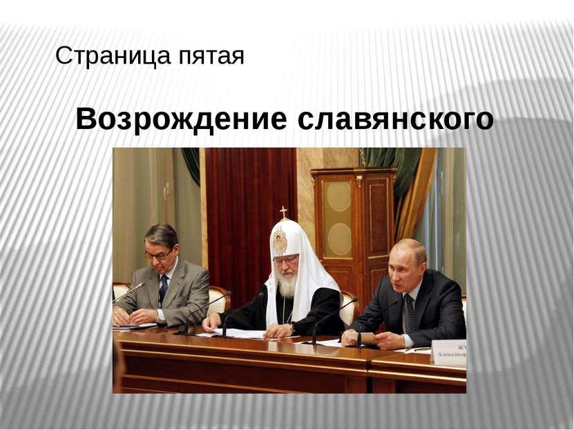 Страница пятая Возрождение славянского праздника