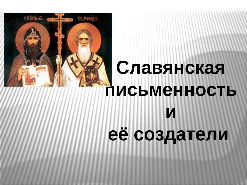 Славянская письменность и её создатели