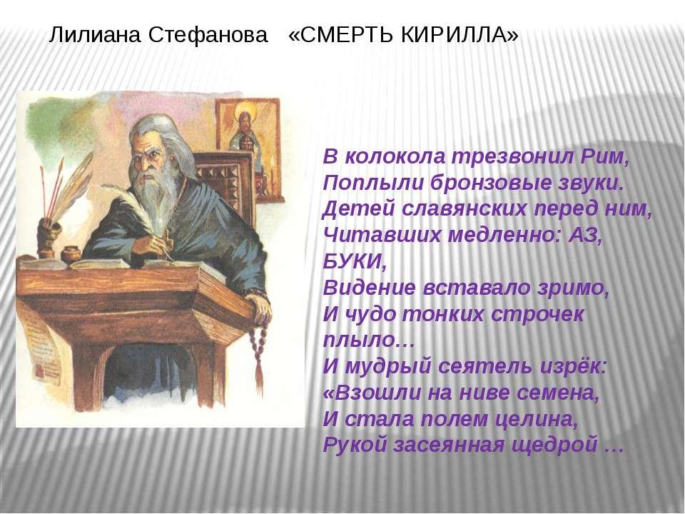 Лилиана Стефанова «СМЕРТЬ КИРИЛЛА» В колокола трезвонил Рим, Поплыли бронзовы...