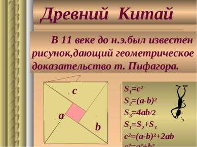 Древний Китай В 11 веке до н.э.был известен рисунок,дающий геометрическое док...