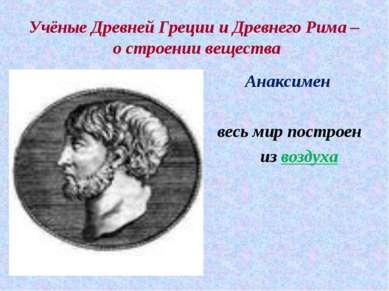 Учёные Древней Греции и Древнего Рима – о строении вещества Анаксимен весь ми...