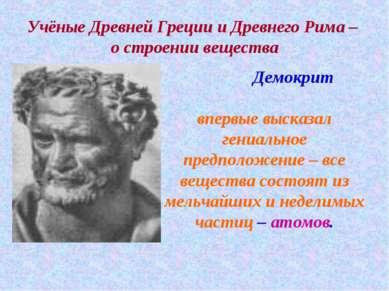 Учёные Древней Греции и Древнего Рима – о строении вещества Демокрит впервые ...