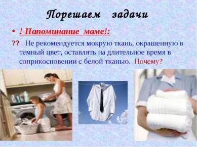 Порешаем задачи ! Напоминание маме!: ?? Не рекомендуется мокрую ткань, окраше...