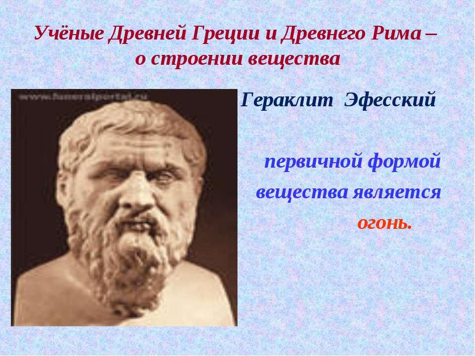 Учёные Древней Греции и Древнего Рима – о строении вещества Гераклит Эфесский...