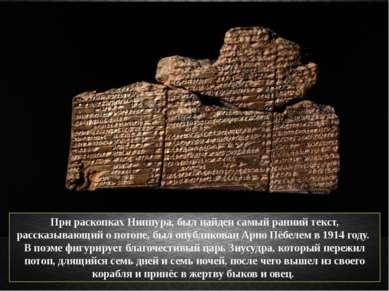 При раскопках Ниппура, был найден самый ранний текст, рассказывающий о потопе...