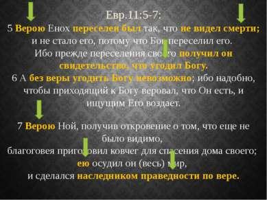 Евр.11:5-7: 5 Верою Енох переселен был так, что не видел смерти; и не стало е...