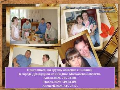 Про хождение в Боге учительстве? Приглашаем на группу общение с Библией в гор...