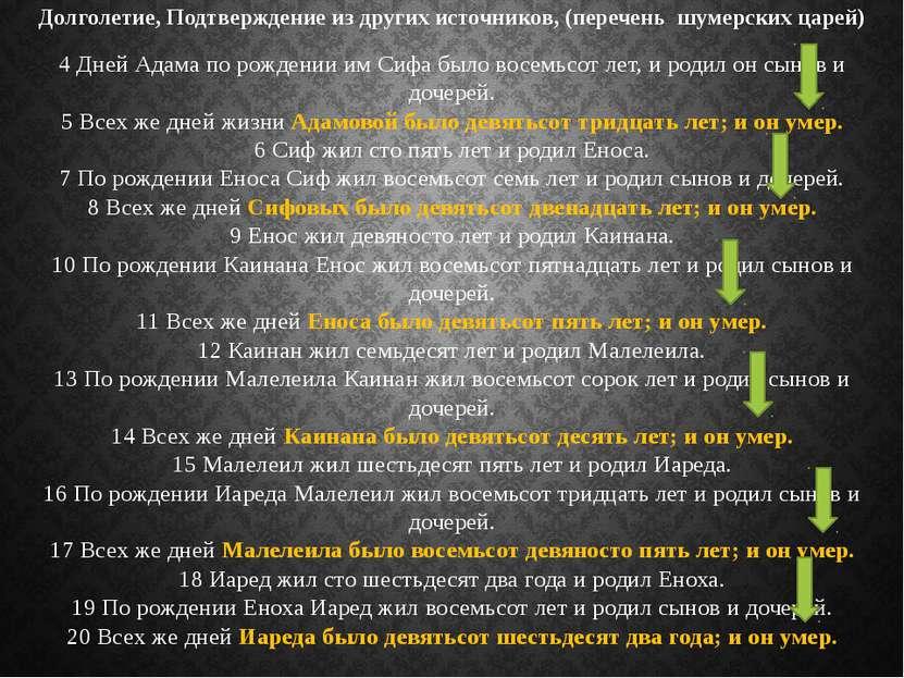 Долголетие, Подтверждение из других источников, (перечень шумерских царей) 4 ...