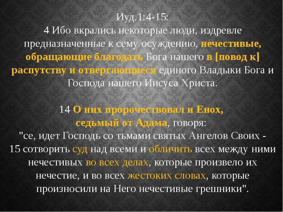 Иуд.1:4-15: 4 Ибо вкрались некоторые люди, издревле предназначенные к сему ос...