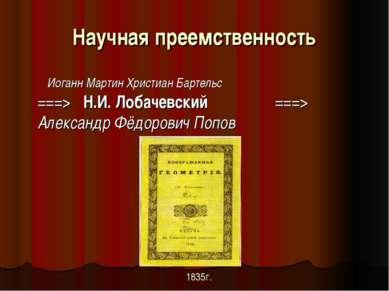 Научная преемственность Иоганн Мартин Христиан Бартельс ===>  Н.И.Лобачевск...