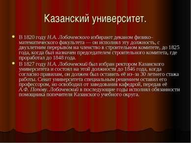 Казанский университет. В 1820 году Н.А.Лобачевского избирают деканом физико–...