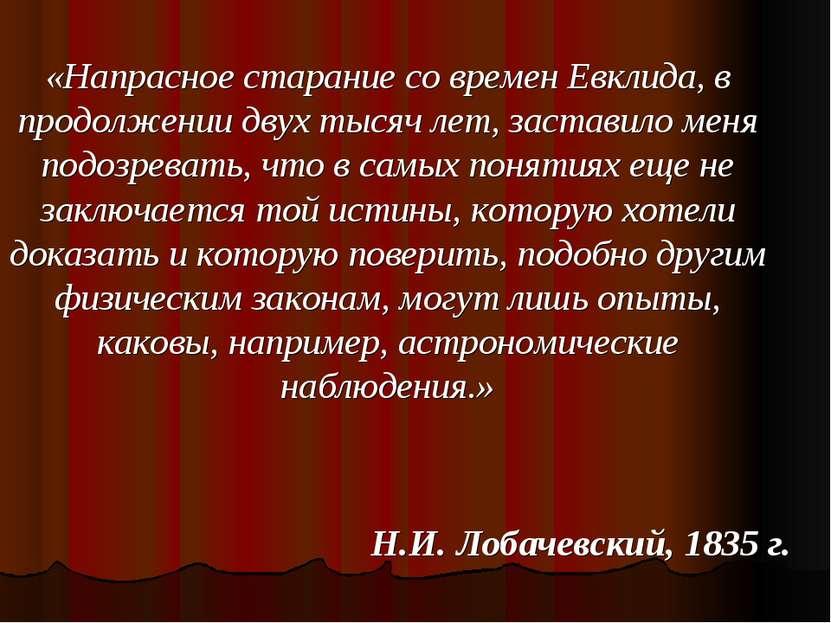 «Напрасное старание со времен Евклида, в продолжении двух тысяч лет, заставил...