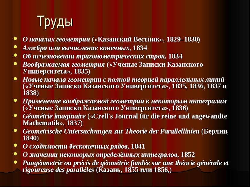 Труды О началах геометрии («Казанский Вестник», 1829–1830) Алгебра или вычисл...