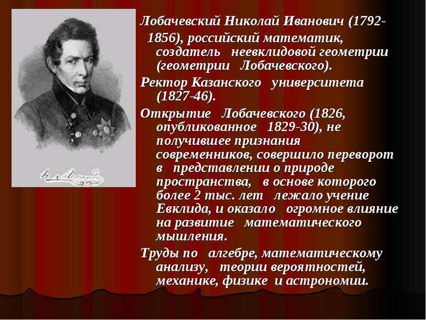 Лобачевский Николай Иванович (1792- 1856), российский математик, создатель не...