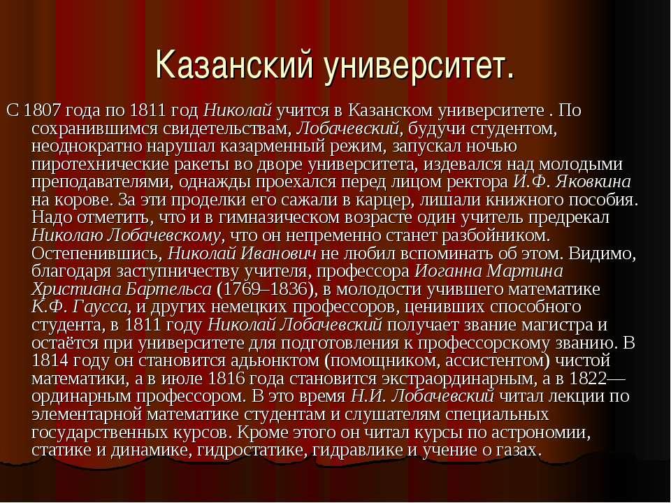 Казанский университет. С 1807 года по 1811 год Николай учится в Казанском уни...