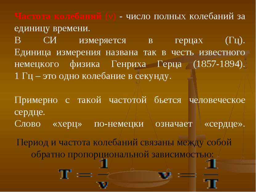 Частота колебаний (ν) - число полных колебаний за единицу времени. В СИ измер...