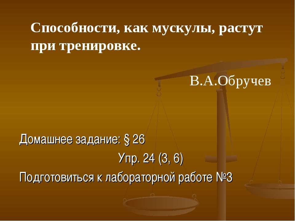 Домашнее задание: § 26 Упр. 24 (3, 6) Подготовиться к лабораторной работе №3 ...
