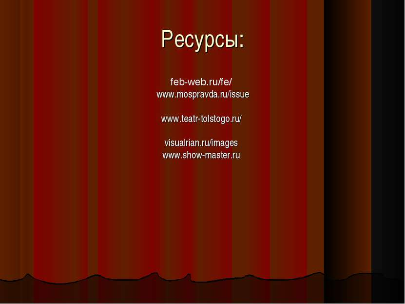 Ресурсы: feb-web.ru/fe/ www.mospravda.ru/issue www.teatr-tolstogo.ru/ visualr...