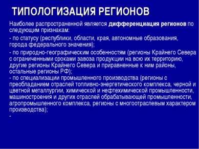 ТИПОЛОГИЗАЦИЯ РЕГИОНОВ Наиболее распространенной является дифференциация реги...