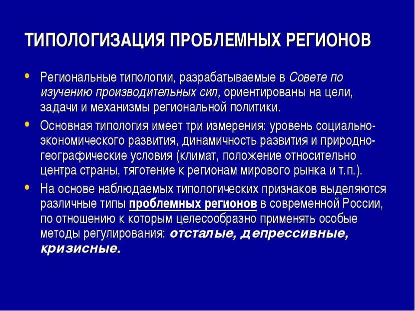 ТИПОЛОГИЗАЦИЯ ПРОБЛЕМНЫХ РЕГИОНОВ Региональные типологии, разрабатываемые в С...