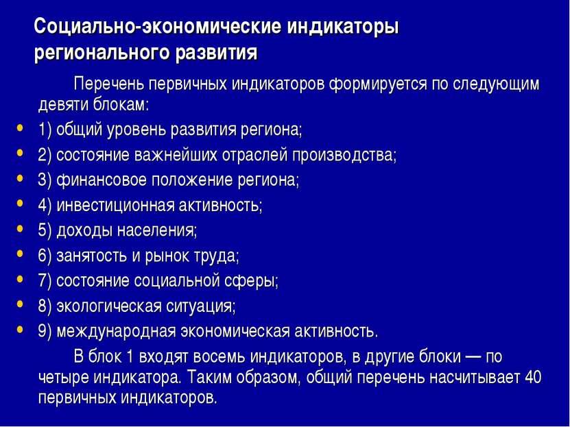 Социально-экономические индикаторы регионального развития Перечень первичных ...