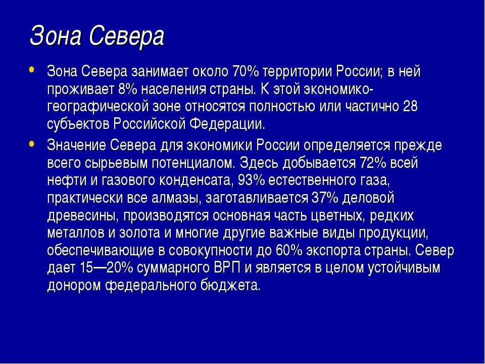 Зона Севера Зона Севера занимает около 70% территории России; в ней проживает...