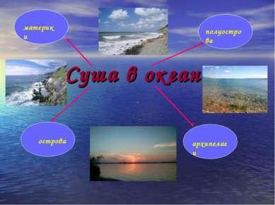 Суша в океане материки острова архипелаги полуострова