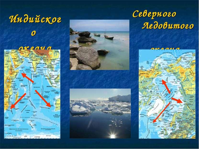 Индийского океана Северного Ледовитого океана