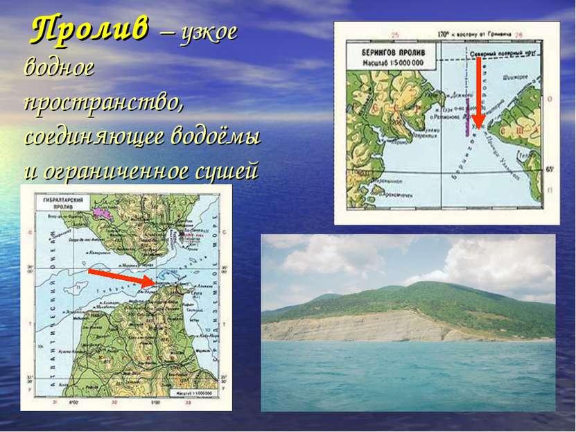 Пролив – узкое водное пространство, соединяющее водоёмы и ограниченное сушей