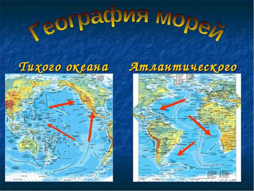 Тихого океана Атлантического океана