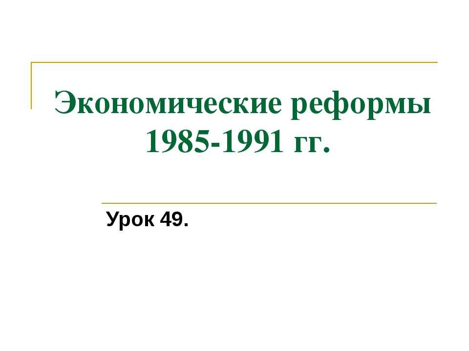 Экономические реформы 1985-1991 гг. Урок 49.