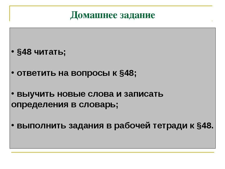 Домашнее задание §48 читать; ответить на вопросы к §48; выучить новые слова и...